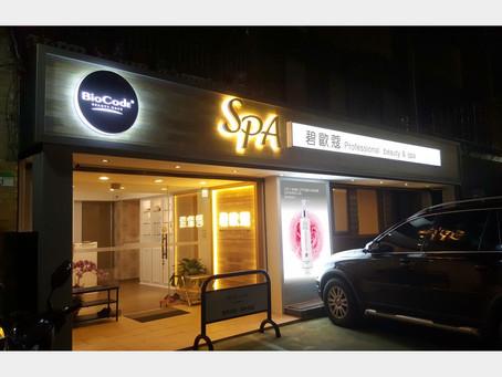 凱創廣告【招牌123+設計GO】台北美容美體業的招牌樣式,看凱創廣告如何幫忙規劃設計出有質感又獨特並且特別的個性化招牌!(KCDesign)