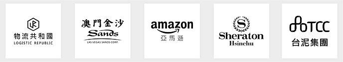 合作品牌:永聯物流,金沙酒店,亞馬遜集團,喜來登飯店,台灣水泥集團