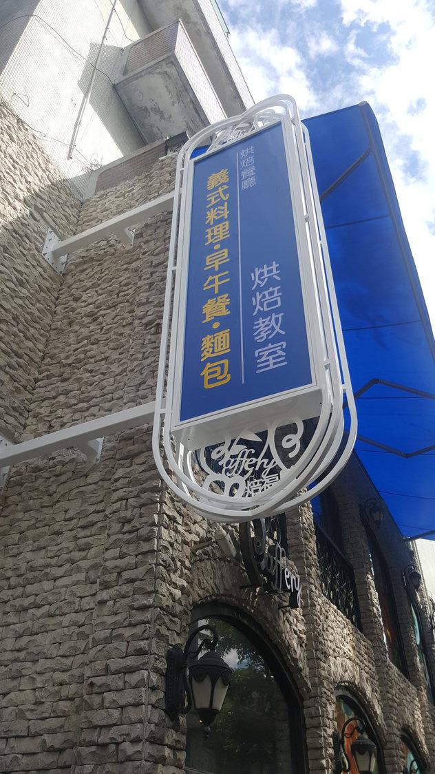 培福_餐飲_公館店_造型直招 (2).jpg