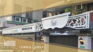 台北市幼兒園的廣告招牌