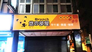 悠的部屋早餐廣告招牌