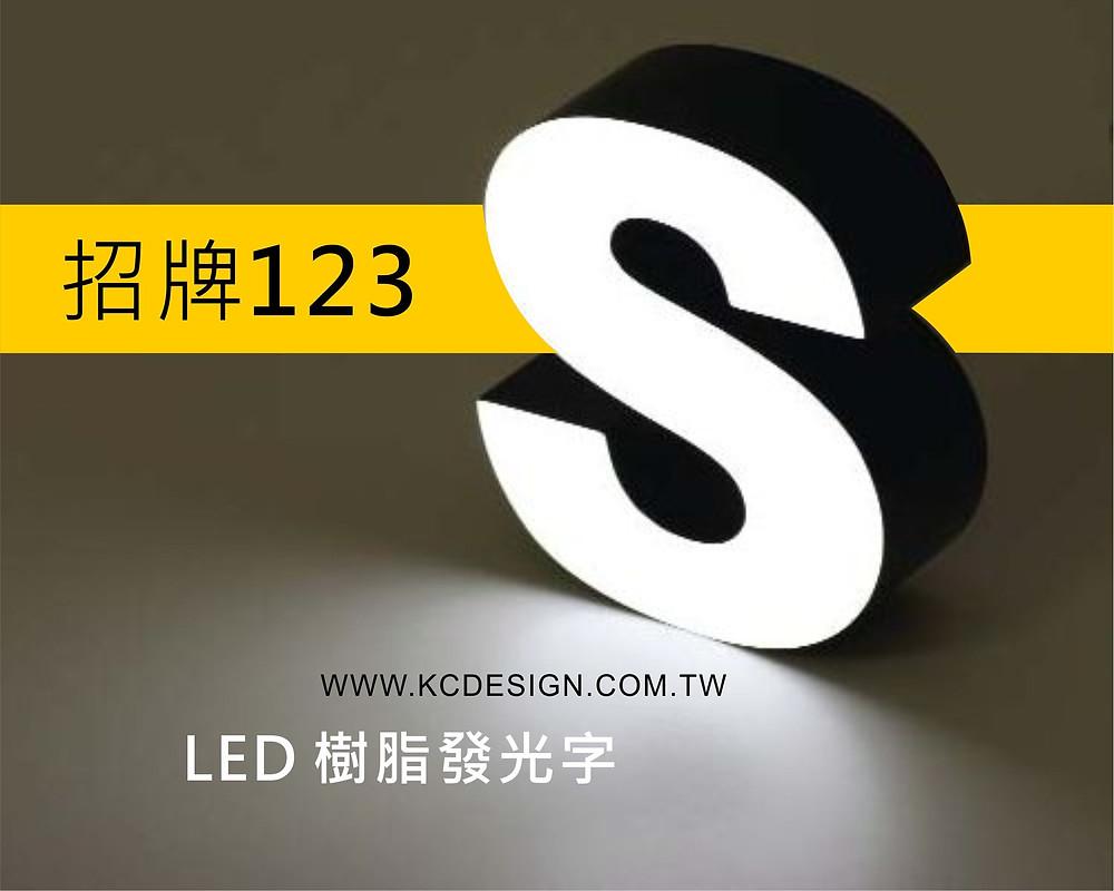 LED發光立體字