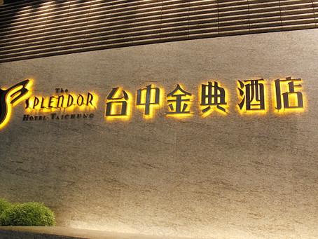 【台中飯店招牌_金典綠廊道商場停車場招牌設計參考】招牌123_凱創廣告KCDesign