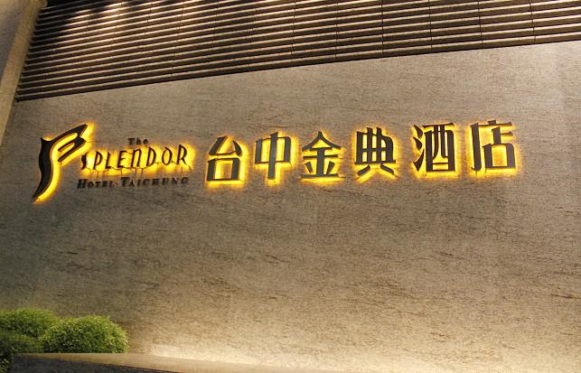 台中金典飯店金屬背暈光發光字招牌製作