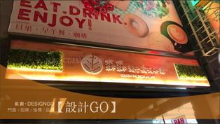 台中森森義式親子餐廳招牌設計