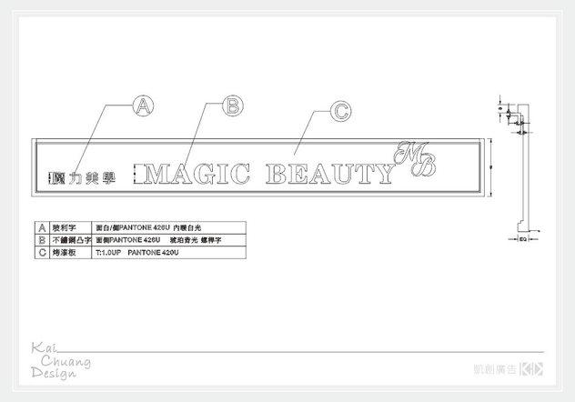 立體發光字招牌施工圖.jpg