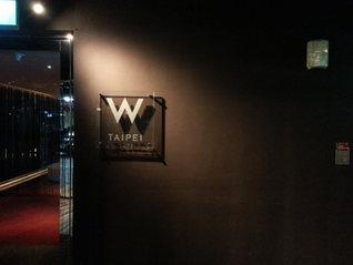 W TAIPEI_飯店_造型指標_化妝螺絲.jpg