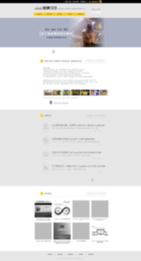 網頁草圖2.jpg