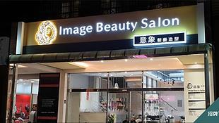 發光立體字招牌_意象髮廊