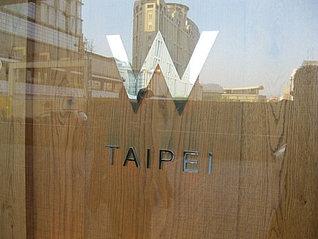 W TAIPEI_飯店_LOGO招牌_金屬立體字.jpg