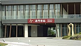 北門車站_阿里山小火車