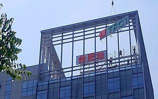 高空形象招牌施工