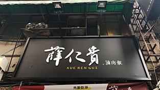 餐廳廣告招牌