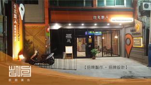 淡水台北旅人整體規劃的廣告招牌
