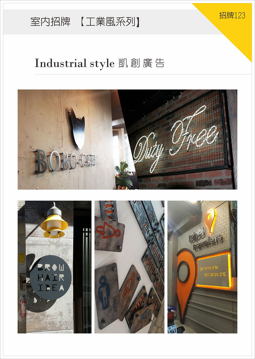 工業風招牌設計