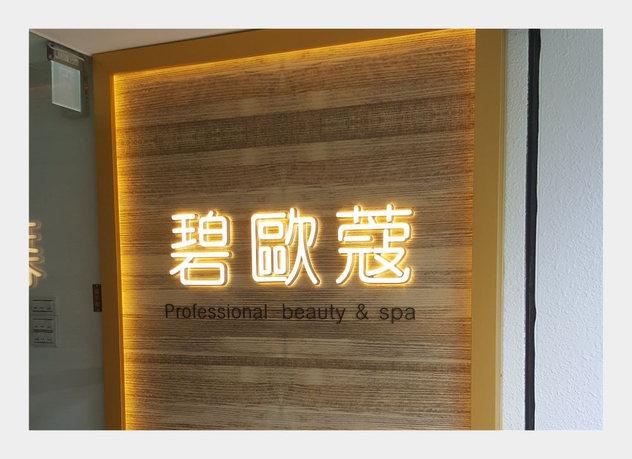 牆面門面規劃立體發光迷你字.jpg