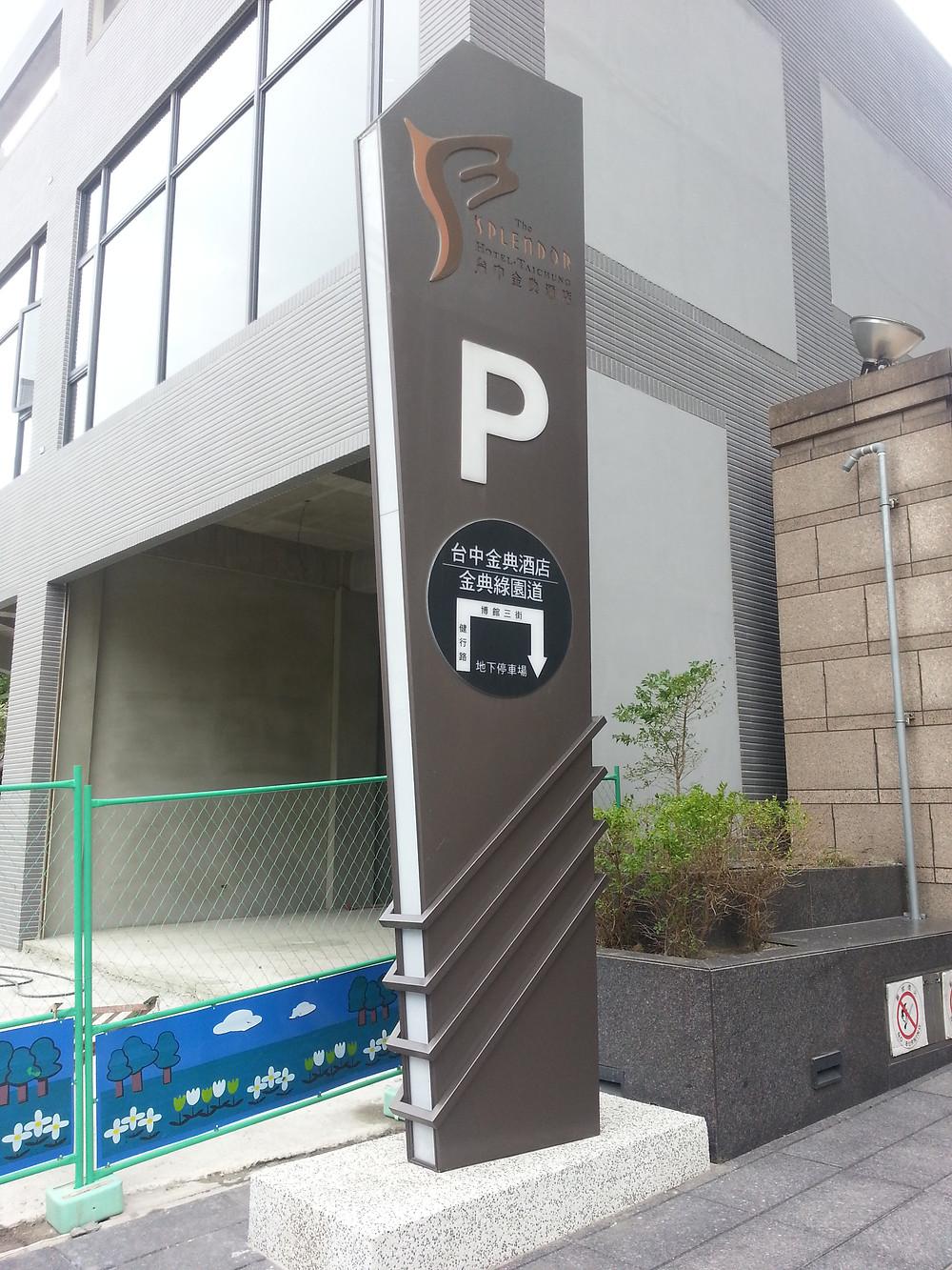 飯店入口落地形象招牌設計