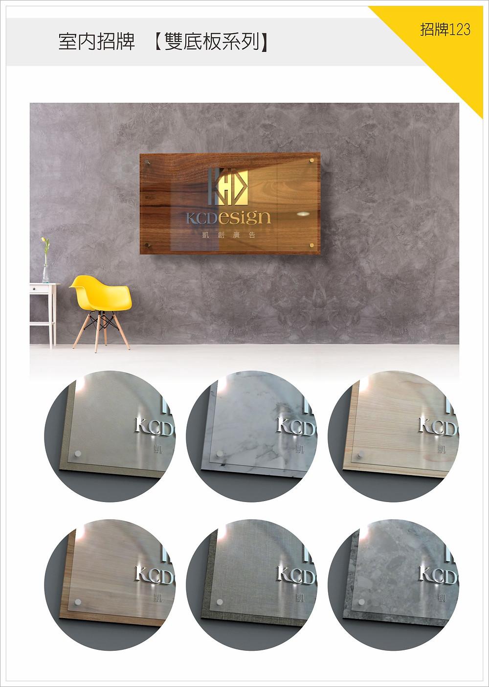 不同室內招牌設計風格