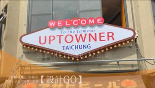 台中美式餐廳造型招牌設計