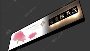 鐵板發光招牌設計