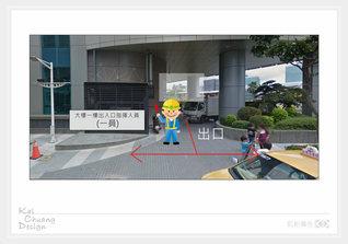 招牌安裝施工道路規劃說明.jpg