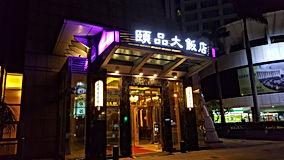 頤品飯店_新店館
