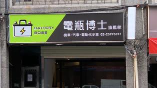 電池博士廣告招牌