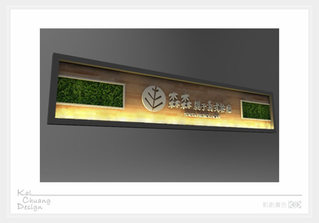客製化花草牆招牌洗牆燈3D立體模型.jpg