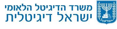 לוגו מעודכן מטה ישראל דיגיטלית - רקע לבן