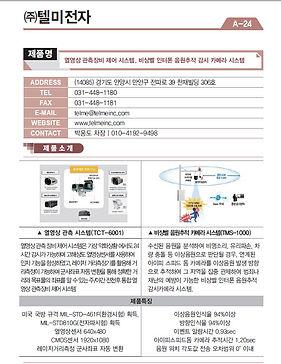 A-24_텔미전자_열영상관측장비,감시카메라시스템.jpg