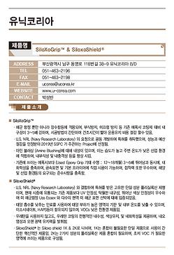 B-33_유닉코리아_SiloXoGrip,Shield.png