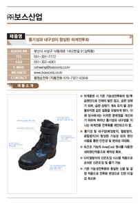 B-13_보스산업_하계전투화