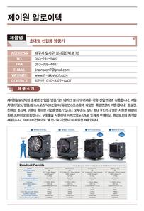 A-1_제이원알로이텍_초대형산업용냉풍기