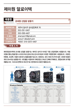 A-1_제이원알로이텍_초대형산업용냉풍기.png