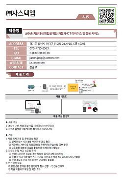 A-15_(주)자스텍엠_군수송 지원태세 확립을 위한 자동차-ICT 디바이