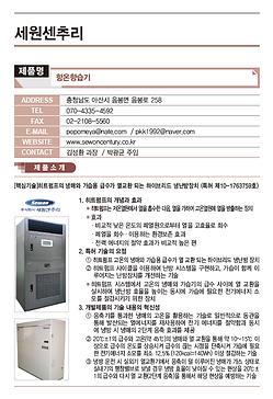 A-6_세원센추리_항온항습기.png
