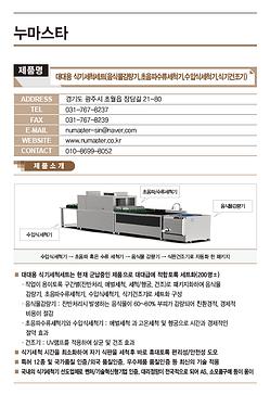 B-23_누마스타_대대용식기세척세트.png