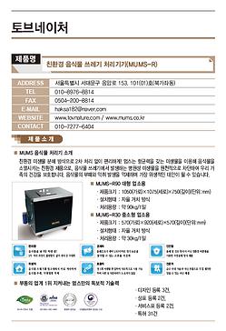 B-31_토브네이처_친환경음식물쓰레기처리기기.png