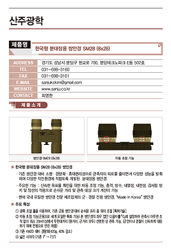 A-12_산주광학_분대장용쌍안경.png