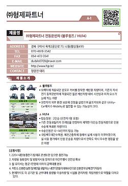 A-1_(주)형제파트너_전동운반차 (블루윙즈다인승 전동운반차 HU-14)
