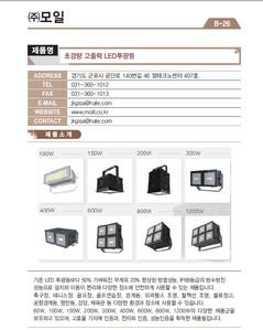 B-26_모일_LED투광등