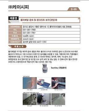 B-89_케이시피_콘크리트보수재.jpg