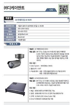 C-6_(주)디케이앤트_인공지능 영상분석 카메라 기반의 객체 분석 시스템