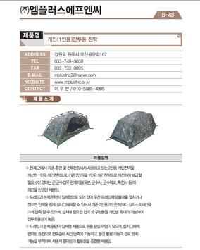 B-48_엠플러스에프엔씨_천막