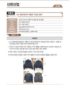 B-60_신한산업_점퍼