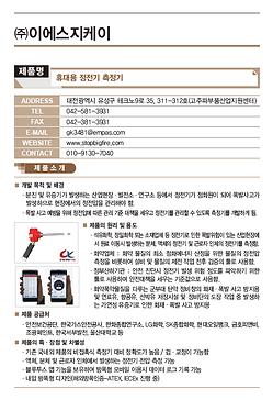 B-14_이에스지케이_휴대용정전기측정기.png
