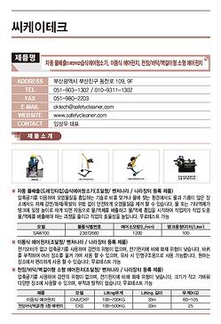 A-10_씨케이테크_자동물배출습식에어청소기등3종.png
