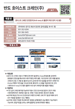 A-7_반도호이스트크레인(주)_호이스트 크레인 안전장치(Anti-sway