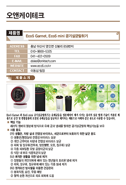 B-3_오앤케이테크_공기살균탈취기.png