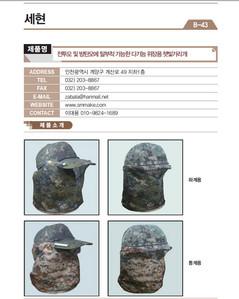 B-43_세현_탈부착햇빛가리개